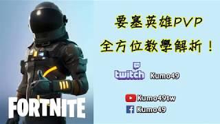 【Fortnite要塞英雄】PVP全方位教學攻略!第一集