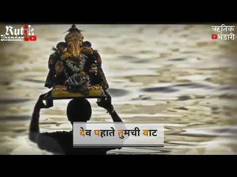 Ganpati Bappa Visarjan Whatsapp Status || Hi Samindrachi Lat Deva Pahate Tumchi Vat | Majha Morya|