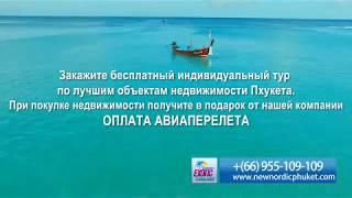 Инвестиционная недвижимость на Пхукете с видом на море. Купить жилье в Таиланде