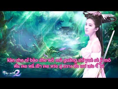Photo of เพลง ประกอบ ภาพยนตร์ โป เย โปโล เย – [เนื้อเพลง] OST โปเยโปโลเย 画心 (Painted Heart)
