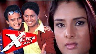Excuse Me – ಎಕ್ಸ್ಕ್ಯೂಸ್ ಮಿ | Kannada Romantic Movies Full | Ramya Kannada Movies Full