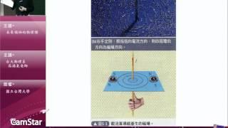[未來領袖的物理課] 第七講:基本電磁現象與馬克斯威爾方程式