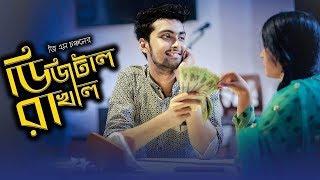 ডিজিটাল রাখাল | Dijital rakhal | Tamim khandakar | Gs chachal | Bangla funny video | SELFIE LTD.mp3