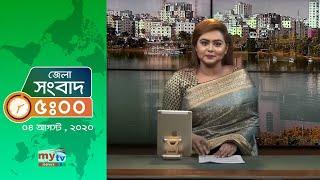 Bangla Zela News Update | 5.00 PM | 04 August 2020 |  District News Update | Mytv
