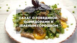 Салат с говядиной, помидорами и зеленым горошком