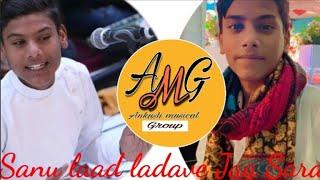Ankush musical group (Sanu laad ladave Jag Sara)  Mo,9592648199