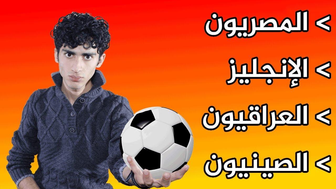 Photo of من اخترع كرة القدم ؟؟؟ #معلومة_عالطاير 18 – الرياضة