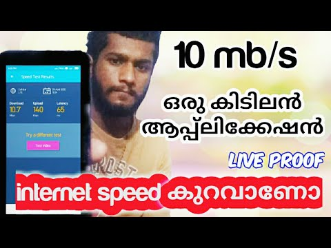 how-to-increase-internet-speed-on-smartphone-|-internet-speed-increasing-trick-malayalam
