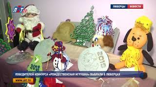 Победителей конкурса «Рождественская игрушка» выбрали в Люберцах