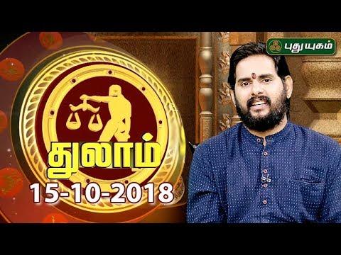 Rasi Palan | Libra | Thula Rasi | 15/10/2018 | Puthuyugam TV