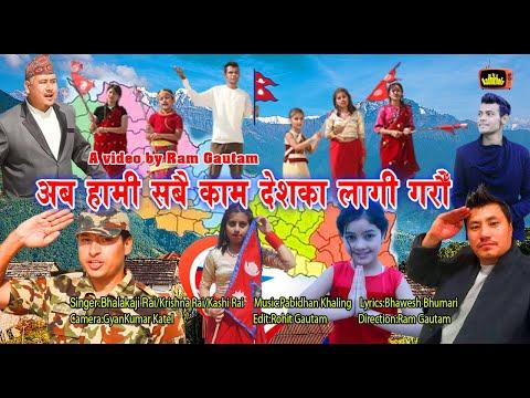 'अब-हामी-सबै-काम-देशका-लागि-गरौ--new-nepali-patriotic-song-2077-||-by-aadhikhola-tv-||