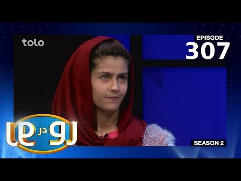 رو در رو - عزیزی در مقابل رحیمی / Ro Dar Ro (Family Feud) Azizi VS Rahimi - Ep 307