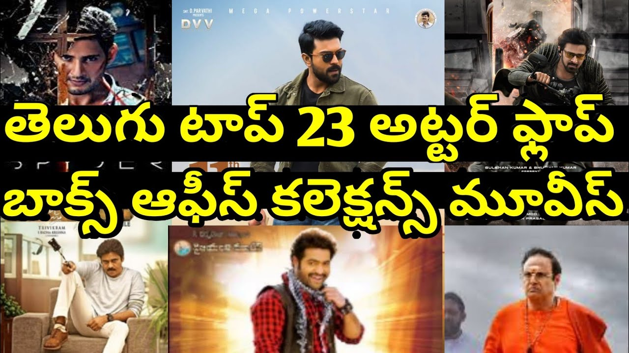 Big Budget Disasters in Tollywood movies,Telugu Box office Failure movies