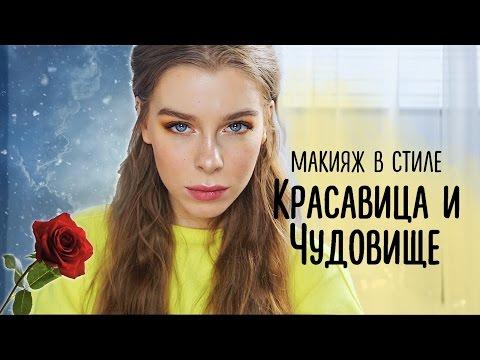 Яркий весенний макияж Белль из фильма Красавица и Чудовище| Ира Блан