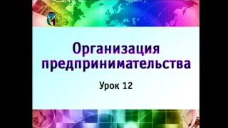 Предпринимательство. Урок 12. Бизнес-планирование и ценовая политика в деятельности предприятия. 2