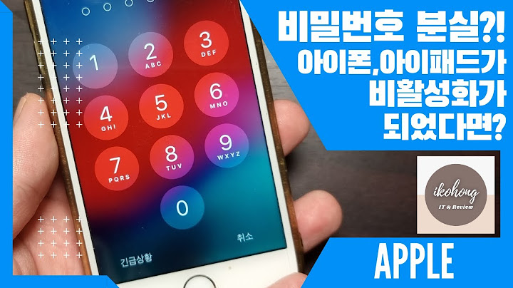 [APPLE] 아이폰,아이패드 비밀번호 분실 & 비활성화가 되었다면, 공장초기화 방법!