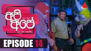 Api Ape | අපි අපේ | Episode 14 | Sirasa TV Thumbnail