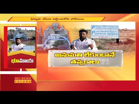Penna Cements Management Land kabza From Farmers || Raj News Telugu