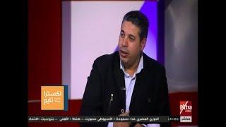 اكسترا تايم   أحمد جلال: سهرة صباحي تسببت في سقوط قاهر الأهلي والزمالك بالدوري