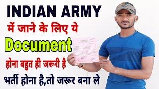 #आर्मी_रैली_भर्ती में कौन-कौन से#Documents की जरूरत पड़ती है#IndianArmy_Documents Verify Process-2020