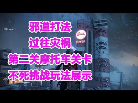 597命运2,过往灾祸第二关,摩托车关卡,不死挑战玩法展示【邪道打法】destiny2