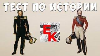 видео Шпаргалка - Внутренняя политика Александра I - История