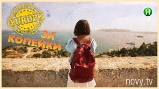 Европа за копейки. В Афины за 11 евро! - Абзац! - 30.06.2016