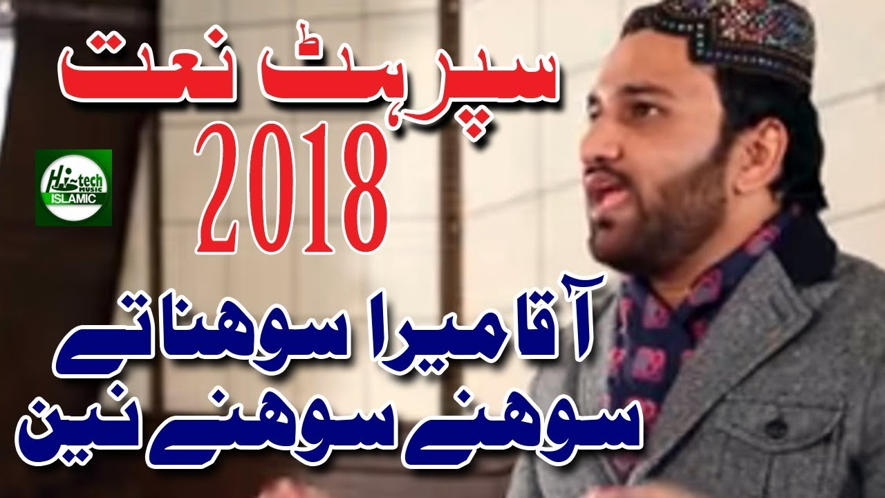 Download AAQA MERA SOHNA TE - MUJAHID RAJA IQBAL CHISHTI - OFFICIAL HD VIDEO - HI-TECH ISLAMIC