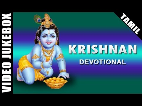 Krishna Tamil Songs Video Jukebox | Best Tamil Devotional Songs | Tamil Bakthi Padalgal