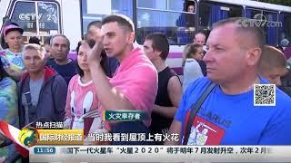 [国际财经报道]热点扫描 乌克兰一酒店失火 九人死亡| CCTV财经