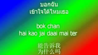 ผม ชอบ นี้ เพลง ภาษาไทย 我喜欢这首泰语歌—ทำไมไม่รับสักที Tommai mai rub sak tee 为什么不接我电话