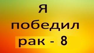 Победа над раком с Борисом Гринблатом. Видео №8