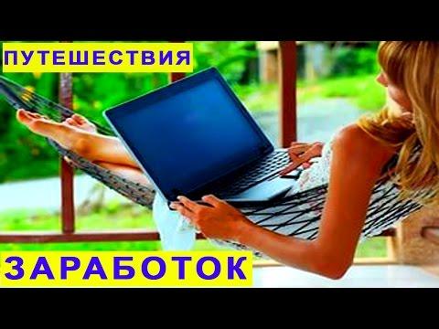 Видео Заработок в интернете тинькофф
