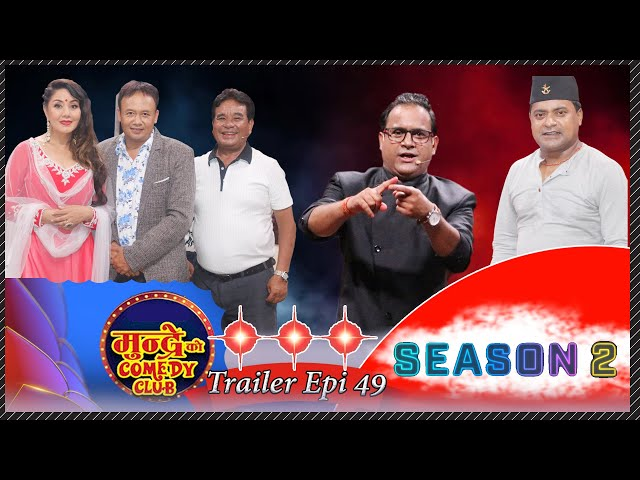 Mundre ko comedy club season 2 episode 49 ।।Jaya nanda ,Shiva shinkhar ,Ravi dangol || tralier