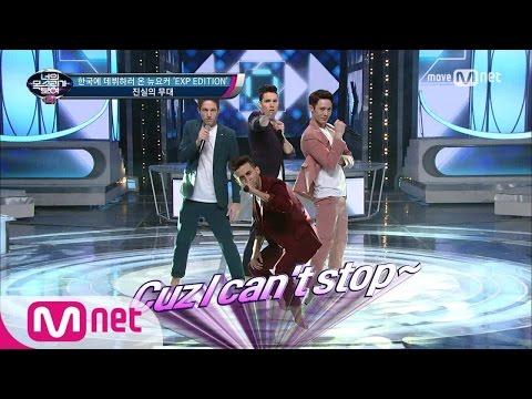 I Can See Your Voice 4 한국인이 1명도 없는 K-POP그룹! 뉴요커 4명이 부르는 ′U′ 170420 EP.8