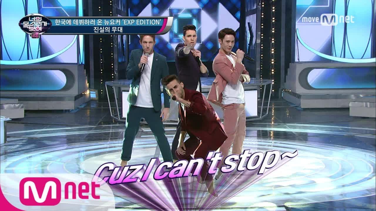 Download I Can See Your Voice 4 한국인이 1명도 없는 K-POP그룹! 뉴요커 4명이 부르는 ′U′ 170420 EP.8