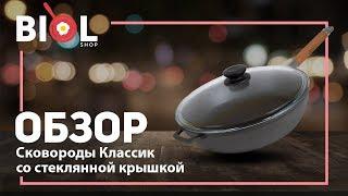 Видеообзор: Сковорода чугунная Классик со стеклянной крышкой Биол