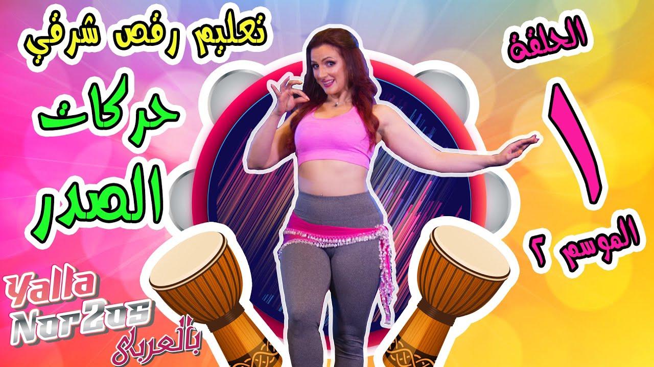 تعليم رقص شرقي – حركات الصدر مع زارا - الموسم الثاني  - Learn Belly Dance – Chest lifts / drops Zara