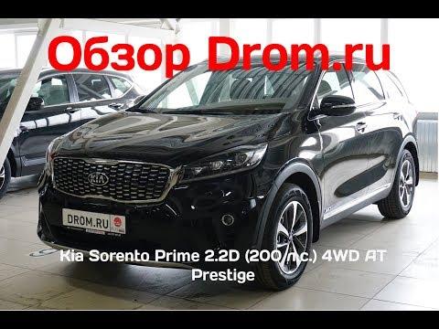 Kia Sorento Prime 2018 2.2D 200 л.с. 4WD AT Prestige видеообзор