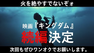 ONE OK ROCK 映画キングダム主題歌「Wasted Nights�...