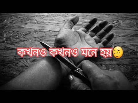 Heart touching line|| Sad bengali WhatsApp status ||Bengali Love Status||