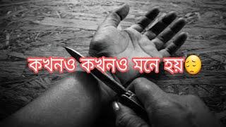 Heart touching line   Sad bengali WhatsApp status   Bengali Love Status  