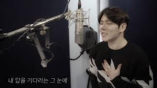 """송하예 """"새 사랑"""" 디셈버 DK 커버영상"""