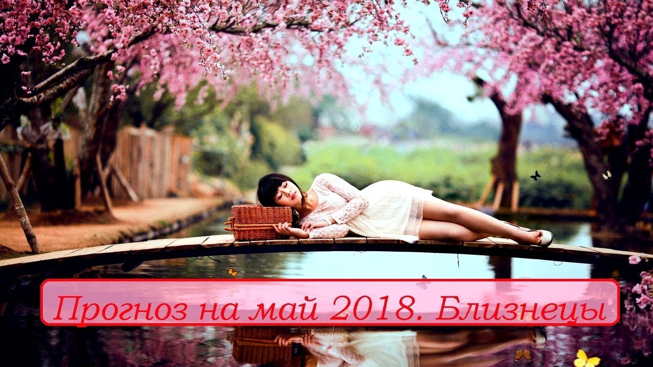 Близнецы. Таро прогноз на май 2018. Гадание на картах Таро