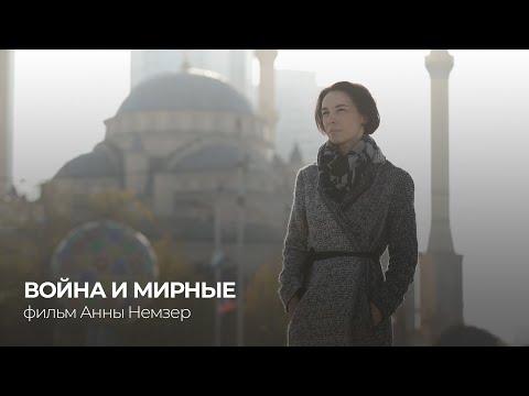 Запрещённая память чеченских войн. Фильм Анны Немзер