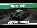 AMX CDC рожденный летать Как фармит Стоит ли покупать mp3