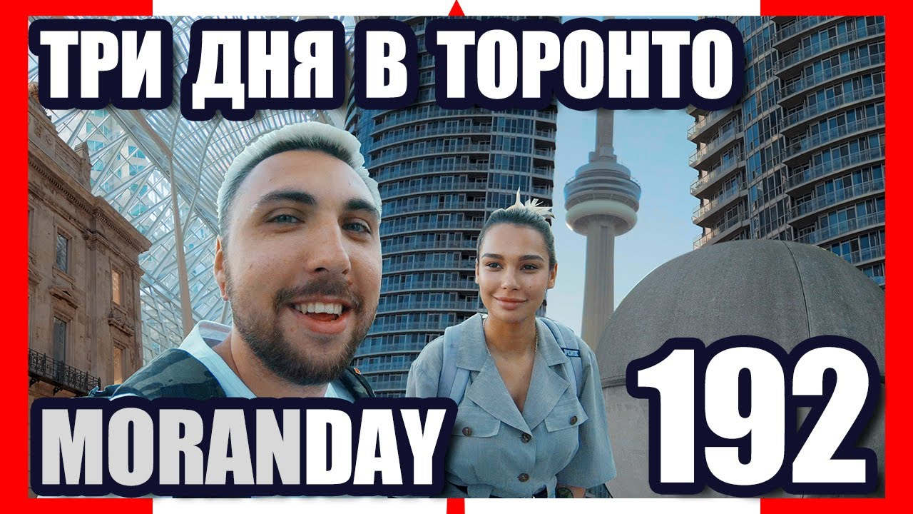 🇨🇦 Moran Day 192 - ТРИ ДНЯ В ТОРОНТО