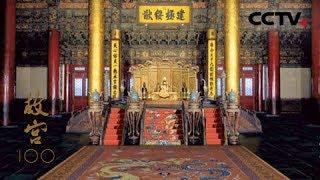 《故宫100》第14集 金砖墁地 | CCTV纪录