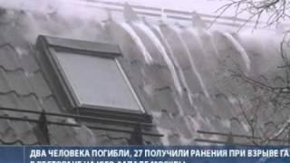 Последствия взрыва газа в московском ресторане.