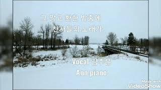 김주은 성탄절 캐롤송 모음집/기타:Shama Acous…